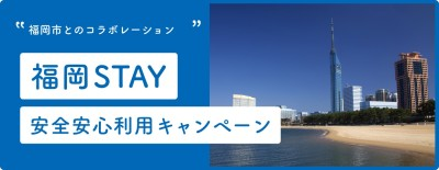 Workations × 福岡市 「福岡STAY 安全安心利用キャンペーン」 | Workations(ワーケーションズ)