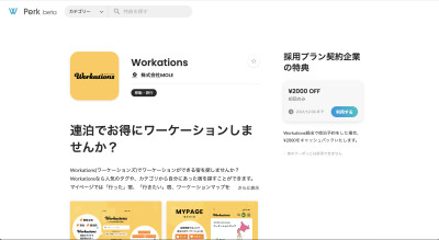 Workations、仕事への挑戦を支援する従業員特典サービス「Wantedly Perk」に参画しました! | Workations(ワーケーションズ