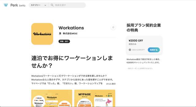 wantedly perk | Workations(ワーケーションズ)