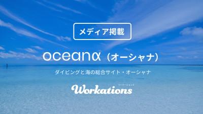 OCEANα(オーシャナ)でWorkations(ワーケーションズ)が紹介されました。 | Workations(ワーケーションズ