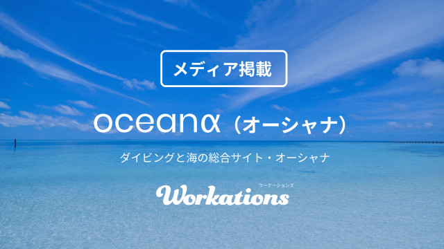 oceanα | Workations(ワーケーションズ)