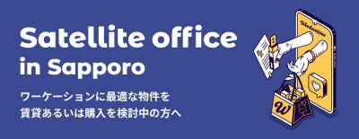 Satellite Office in Sapporo (サテライトオフィス札幌) | Workations(ワーケーションズ)