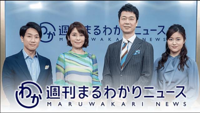 NHK「週間まるわかりニュース」 | Workations(ワーケーションズ)