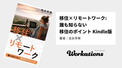 書籍内でWorkations(ワーケーションズ)が紹介されました。 | Workations(ワーケーションズ