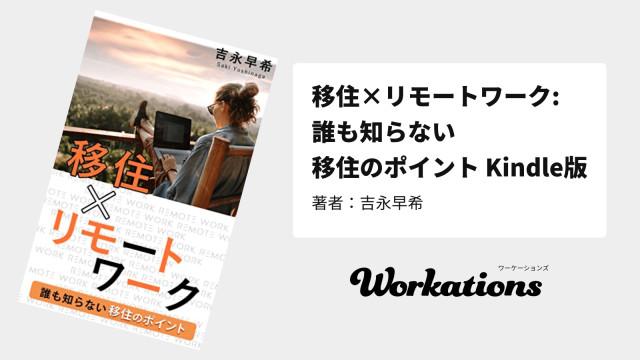 書籍でWorkations(ワーケーションズ)が紹介されました。 | Workations(ワーケーションズ)