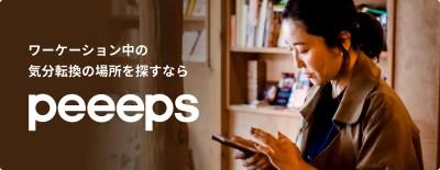 ワーケーション中の観光や気分転換の場所を探すなら「peeeps」 | Workations(ワーケーションズ)