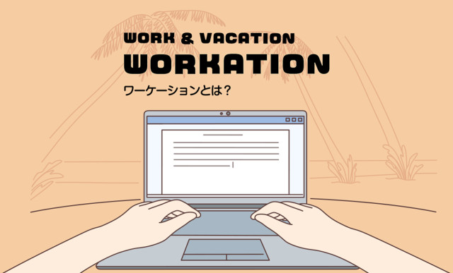 about main | Workations(ワーケーションズ)