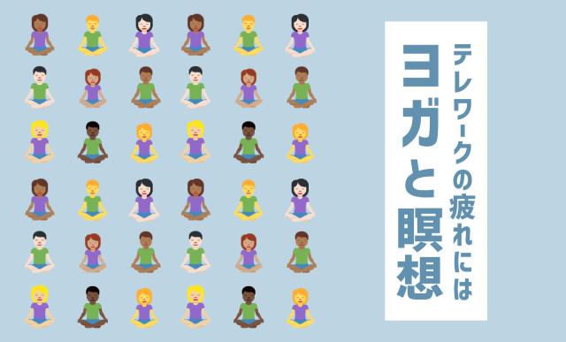 ヨガと瞑想   Workations(ワーケーションズ)
