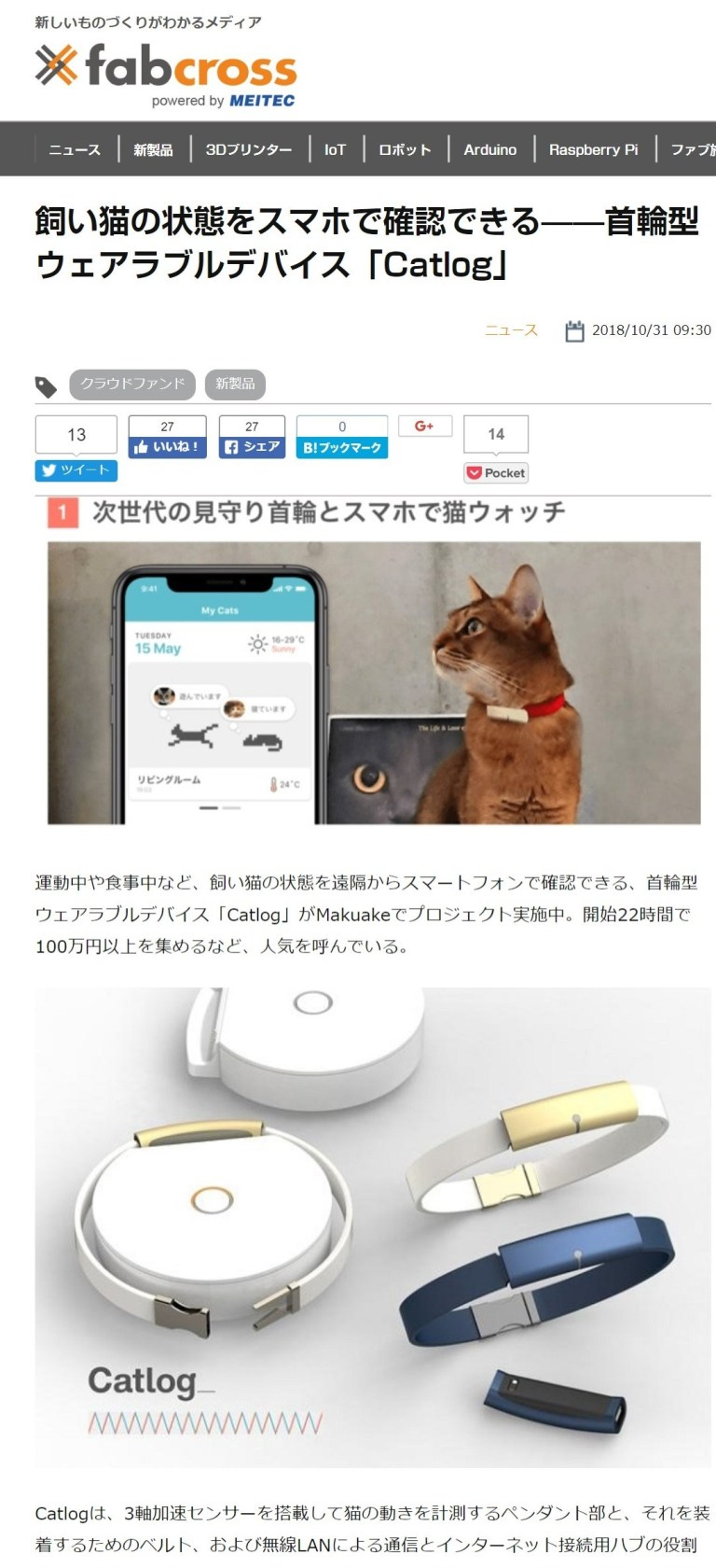 screencapture-fabcross-jp-news-2018-20181031 catwearabledevice catlog-html-2018-12-17-14 35 17
