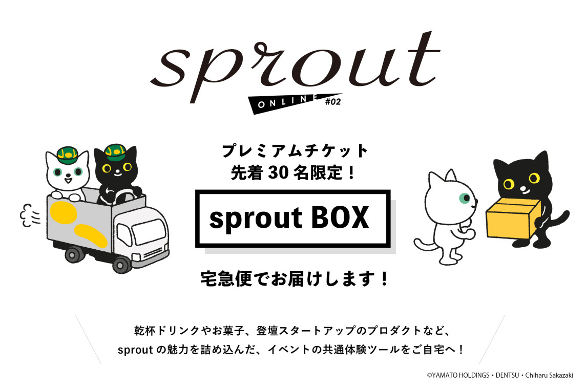 v3 650x433 sprout#2 プレスリリース-サブ