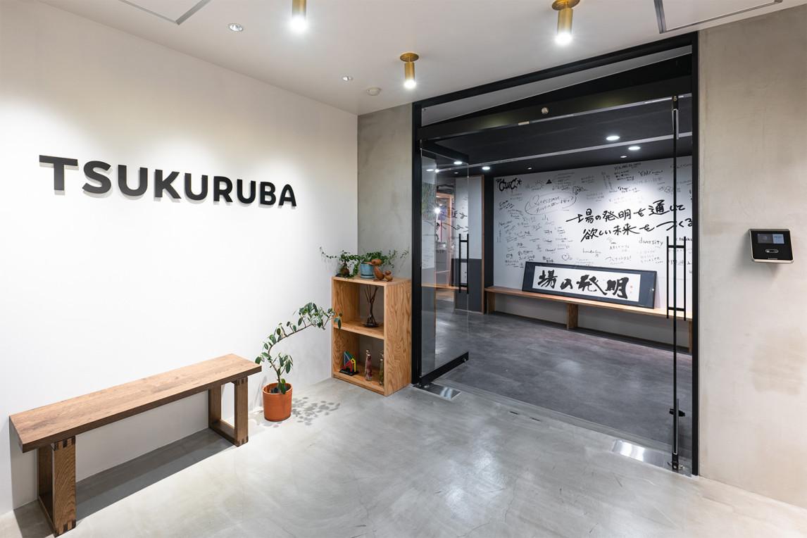 TSUKURUBA エントランス