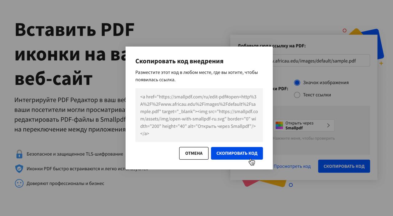 вставить-pdf-wix