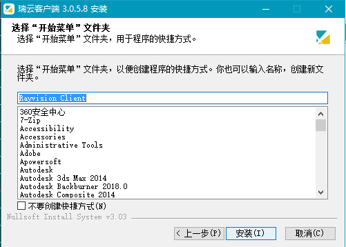 web-transfer-tool-installation v1-008