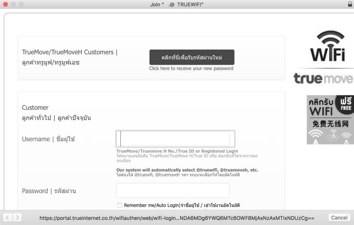 network login screen
