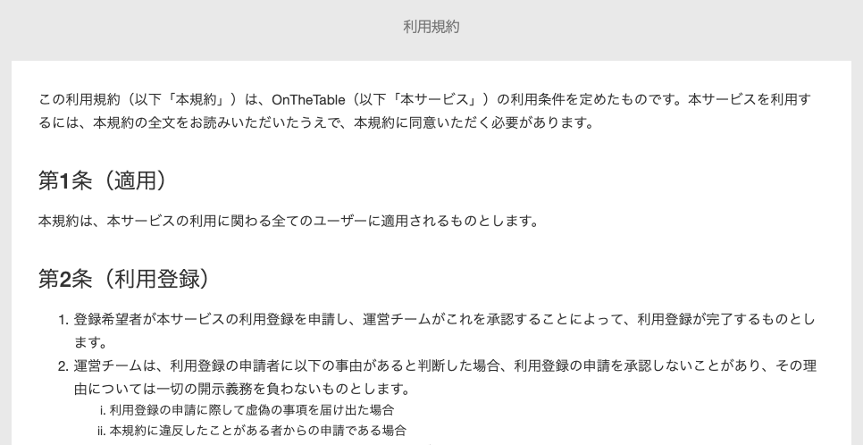 OnTheTableの利用規約画面