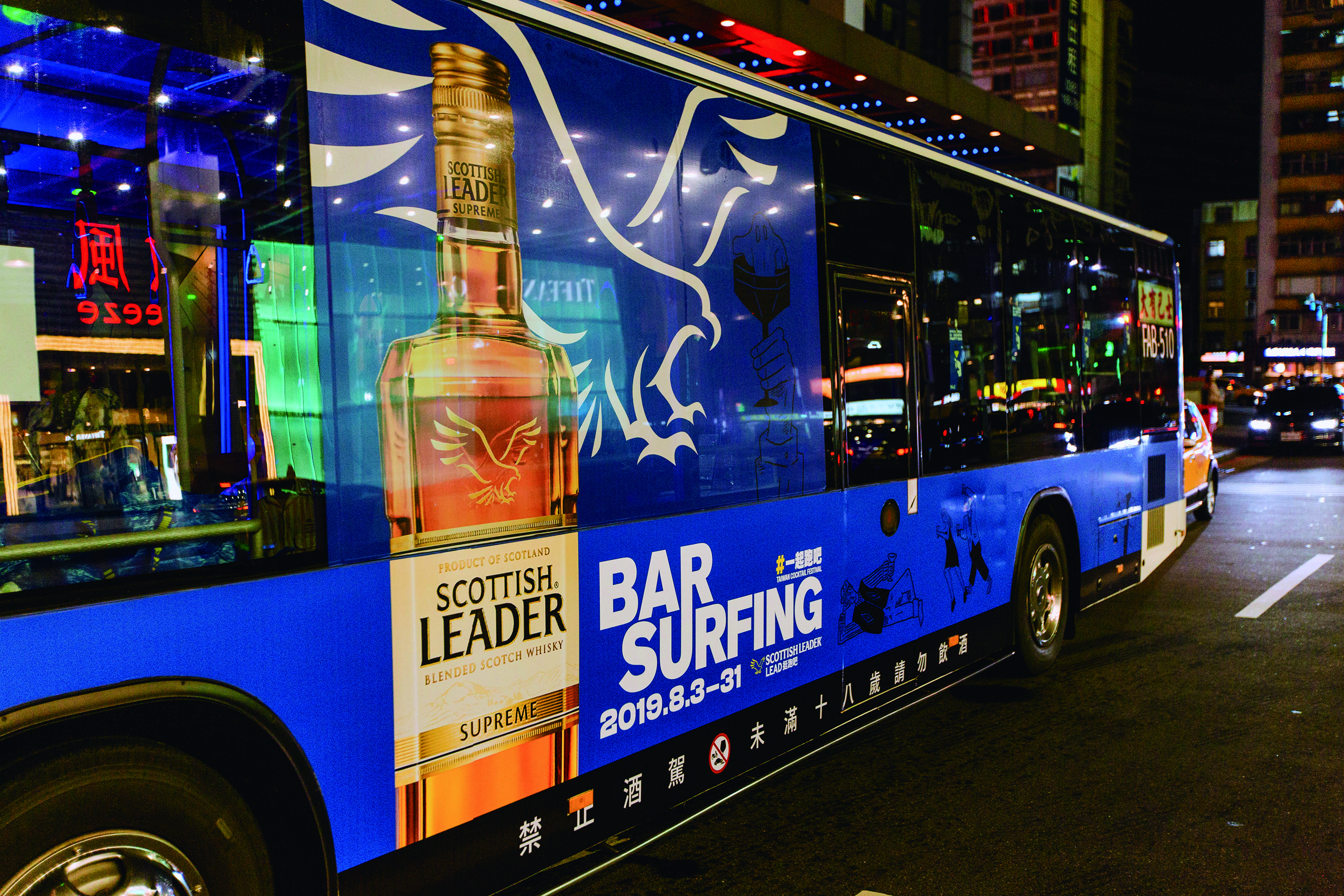 Party bus close up - giles.heasman(何家樂) - Taiwan -GQ BarSurfing - Sponsor 2