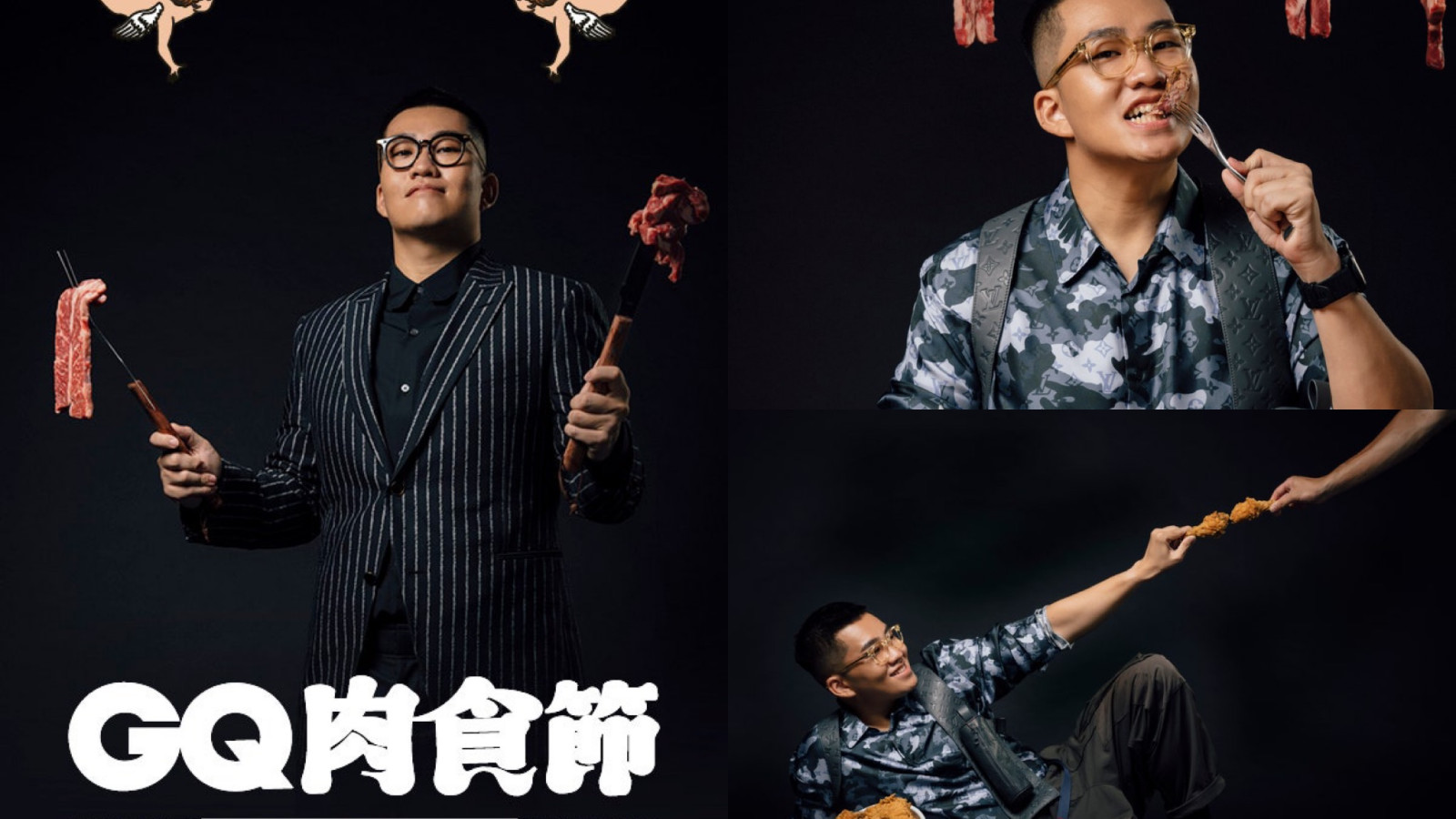 DM - giles.heasman(何家樂) - Taiwan - GQ Meat Festival