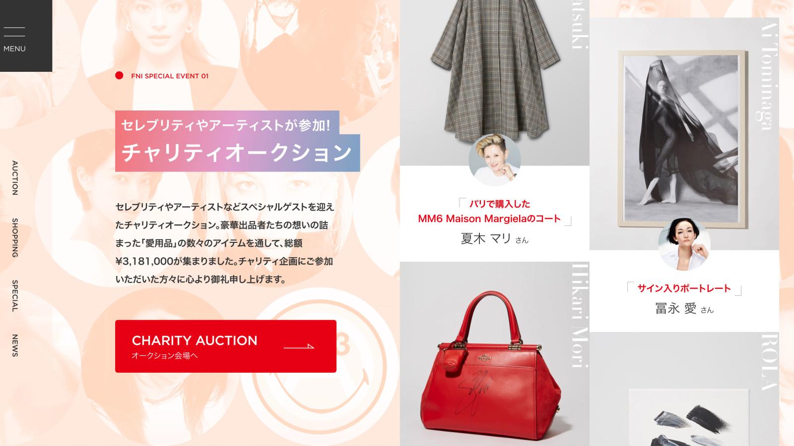 Screen-Shot-2021-03-25-at-5.38.25-PM-vogue-fashion-night-in-japan