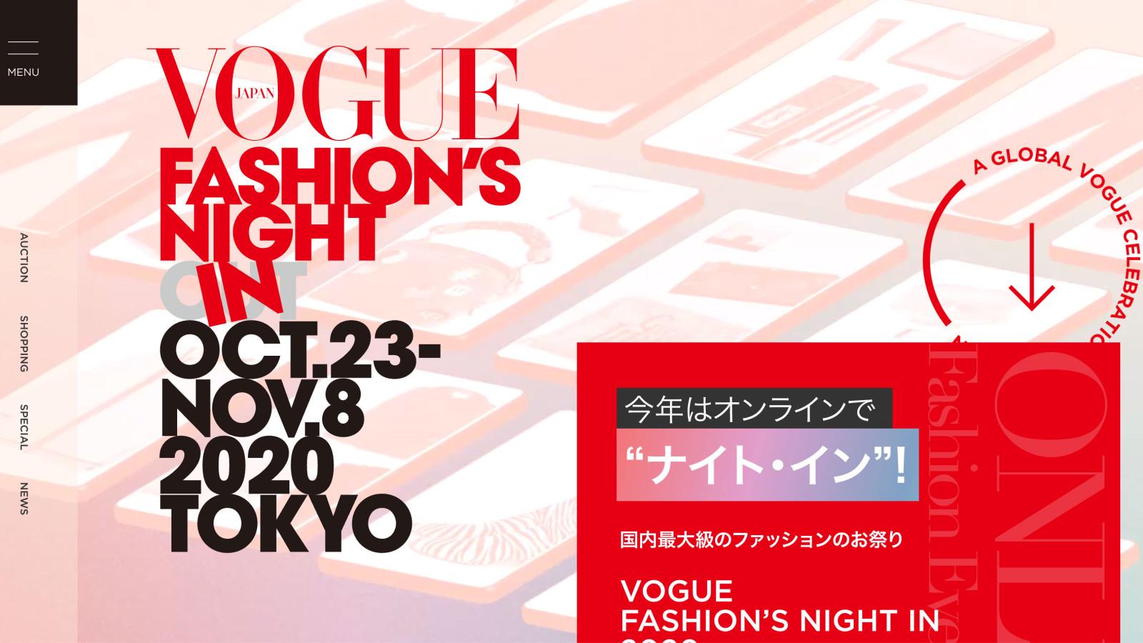 Screen-Shot-2021-03-25-at-5.38.05-PM-vogue-fashion-night-in-japan
