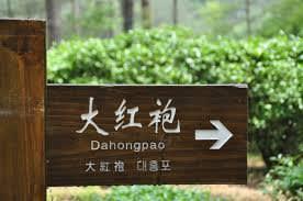 «Да Хун Пао» – легенда, которая никогда не умрет
