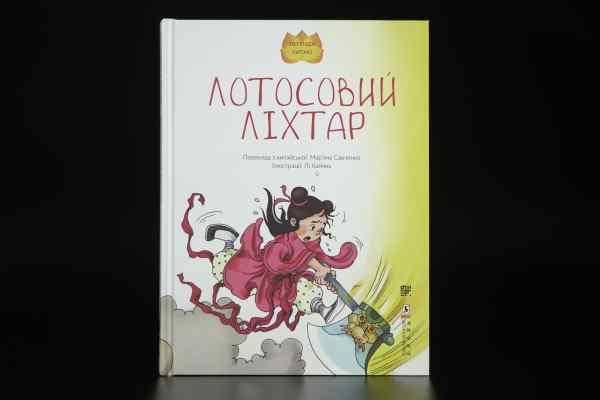 Лотосовий ліхтар | переклад Мар'яна Савченко