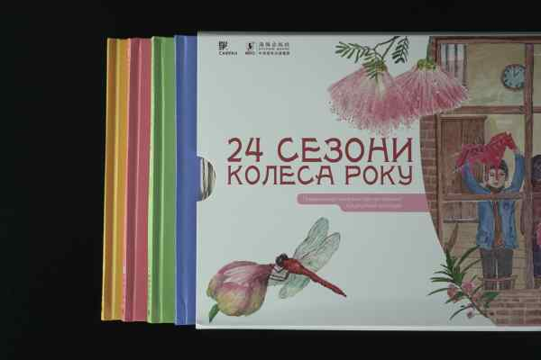 24 Сезони колеса року (комплект із 4 книг)