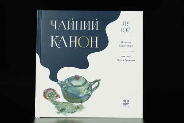 """Чайний Канон - Видавництво """"Сафран"""" (Українська мова)"""