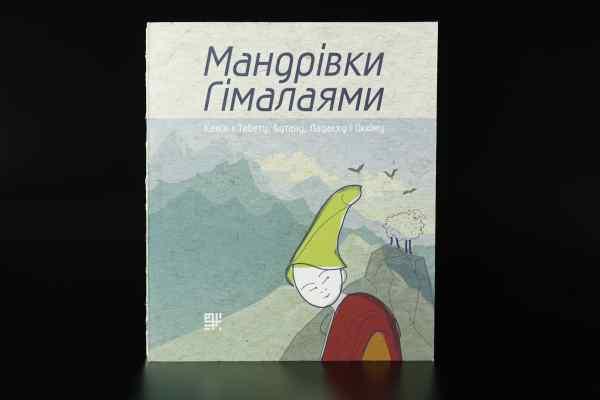 """""""Мандрівки Гімалаямі"""" - Видавництво """"Сафран"""" (Українська мова)"""