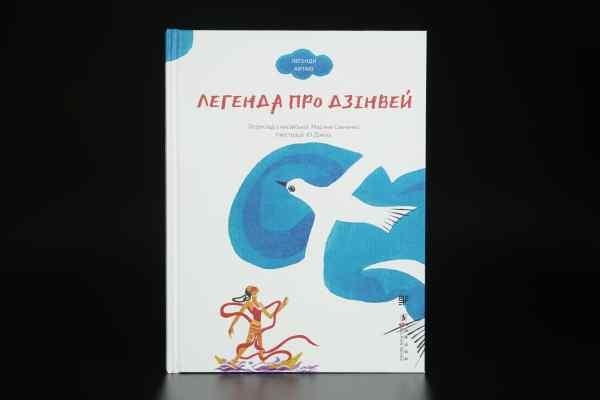Легенда про Дзінвей | переклад Мар'яна Савченко
