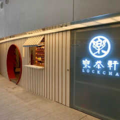 Lockcha Xiqu Centre (Shop)