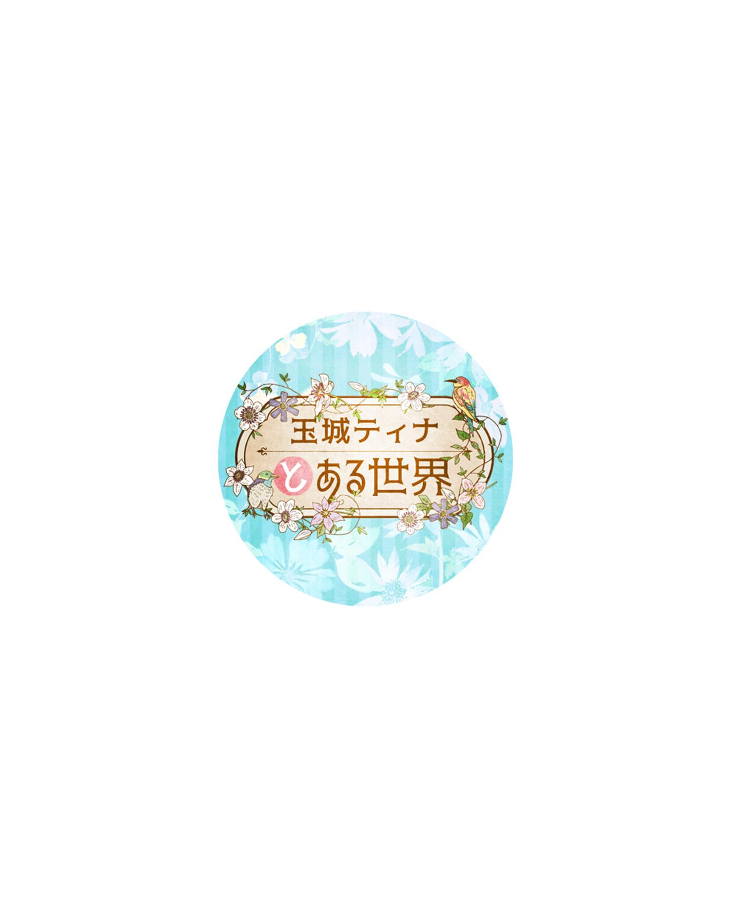 玉城ティナ とある世界のロゴ