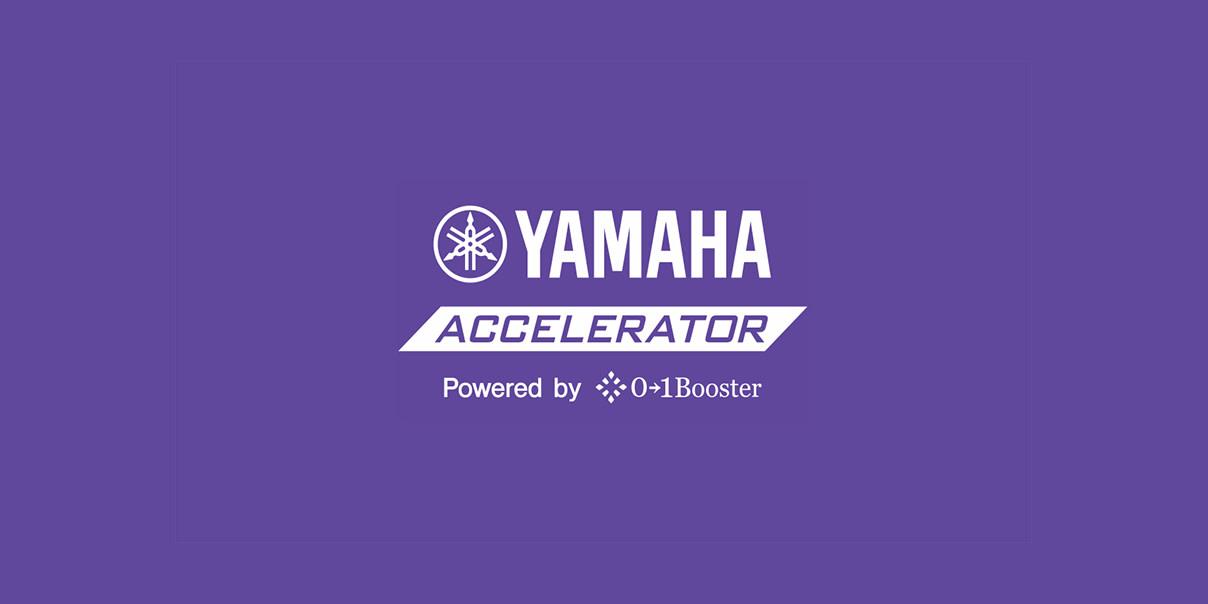 ヤマハアクセラレータープログラムのロゴ