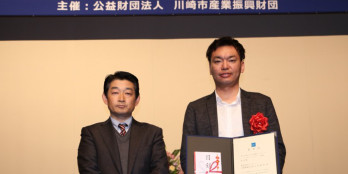 太田が、かわさき起業家賞とKSP賞を受賞している写真