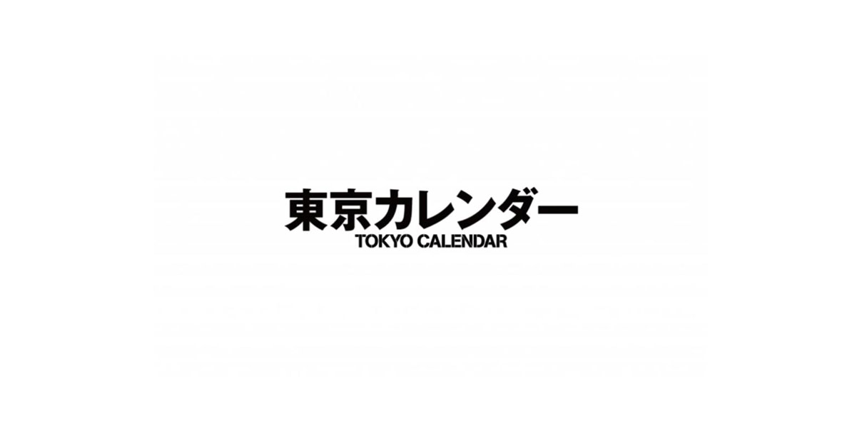 東京カレンダーのロゴ