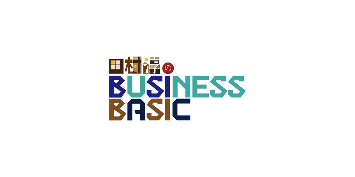田村淳のBUSINESS BASICのロゴ