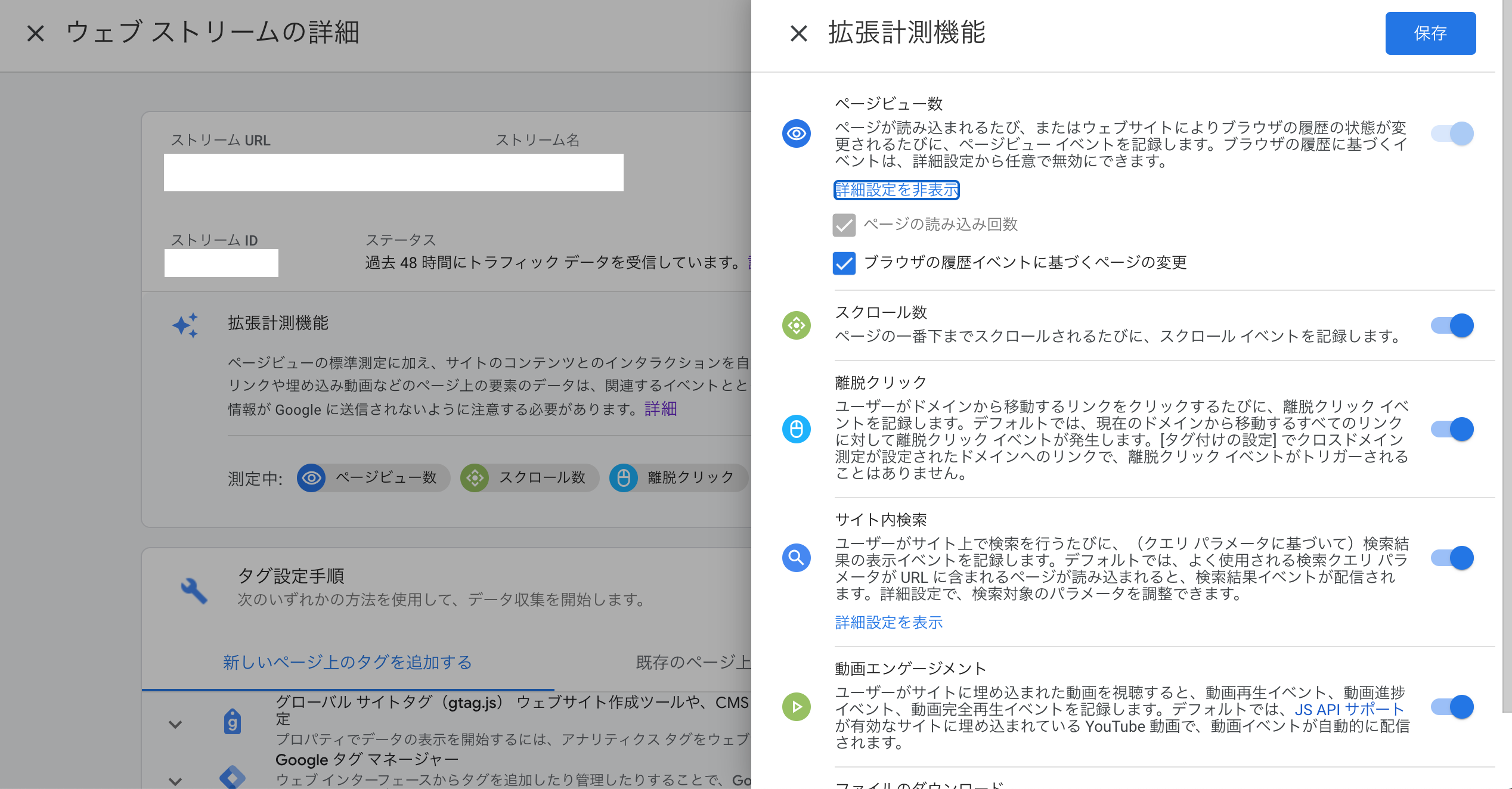 ga4_extension
