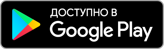 google-play-badge-ru