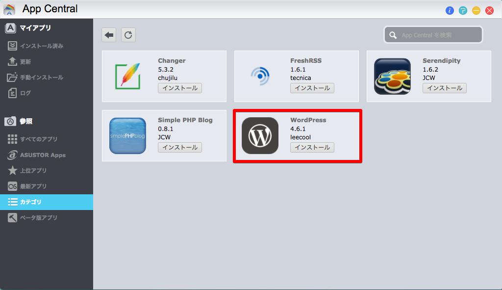 setting-wordpress-as3102t 07