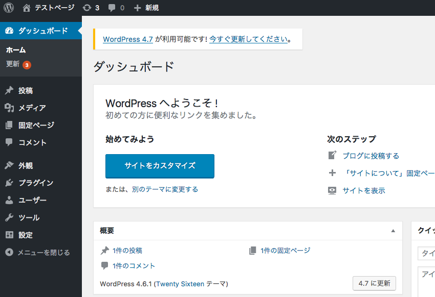 setting-wordpress-as3102t 21