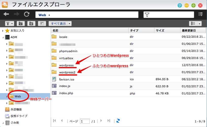 setting-multi-wordpress-as3102t 01