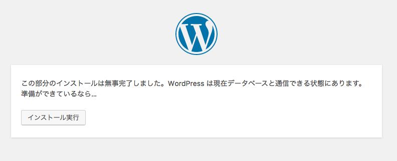 setting-wordpress-as3102t 17