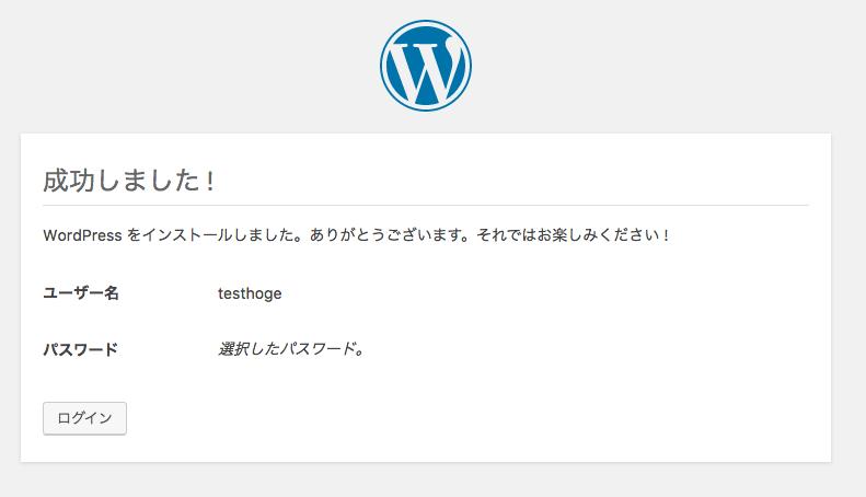 setting-wordpress-as3102t 19
