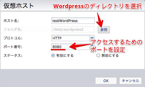 setting-multi-wordpress-as3102t 03