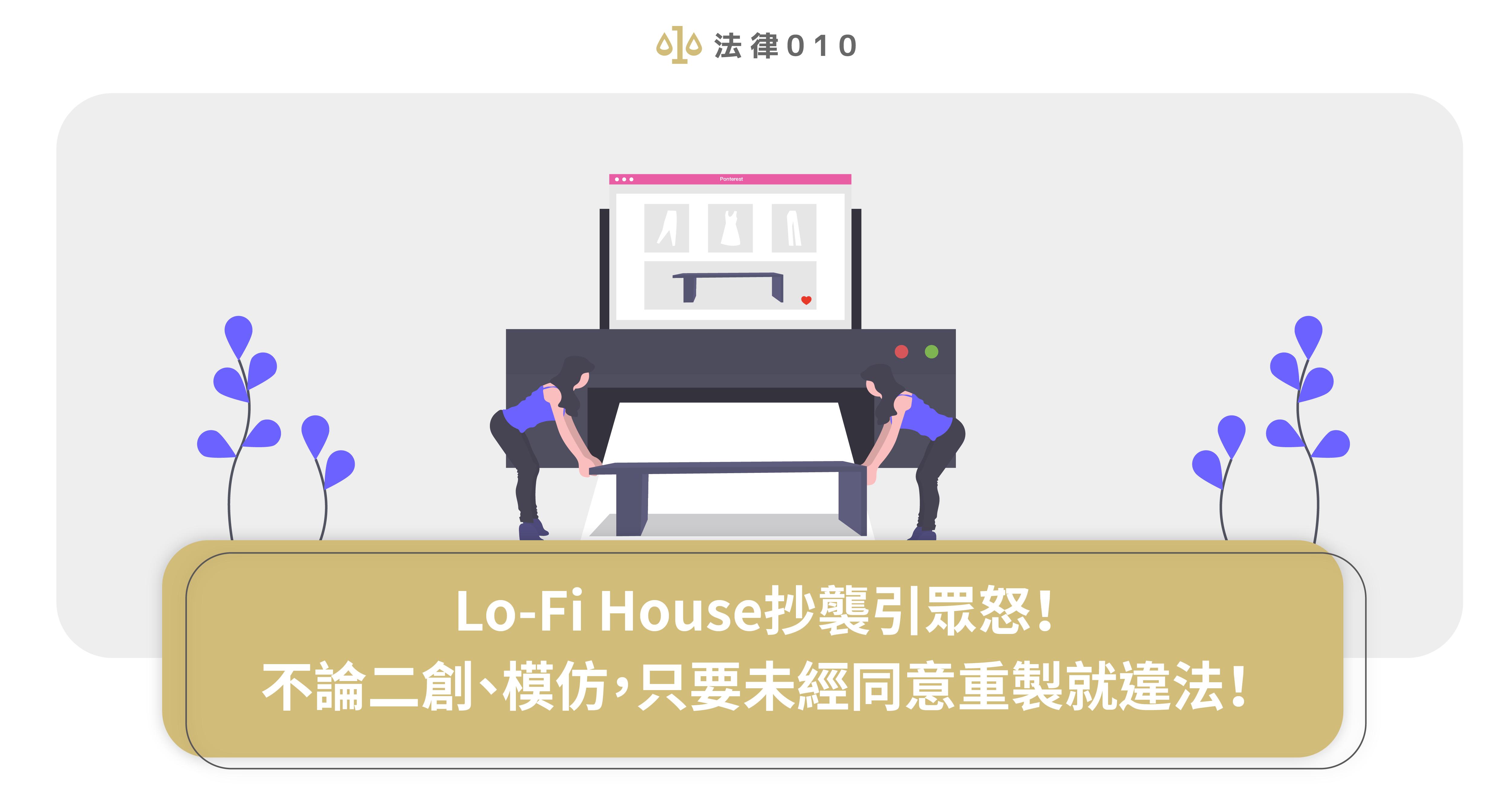 Lo-Fi House抄襲風暴全集,網怒批:道個歉就沒違法了嗎?