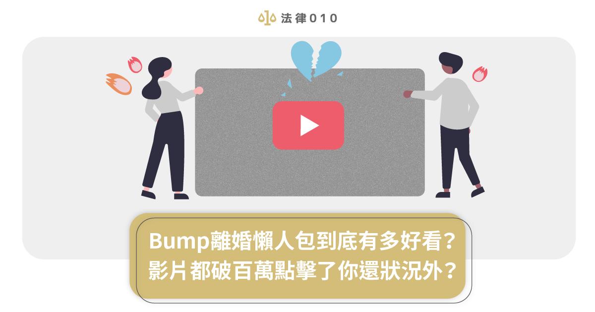 Bump離婚懶人包到底有多好看?影片都破百萬點擊了你還狀況外?