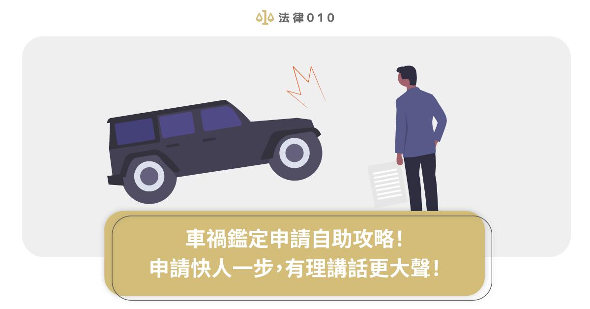 車禍鑑定申請自助攻略!申請快人一步,有理講話更大聲!