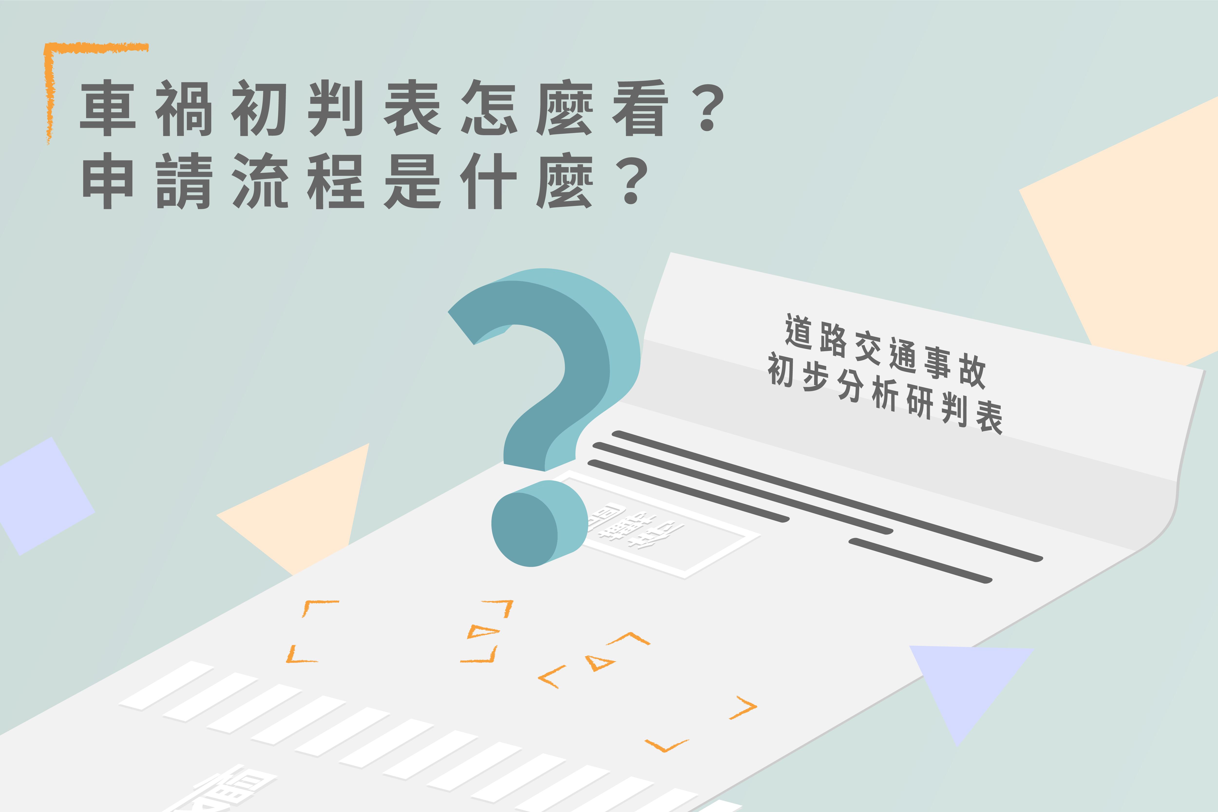 車禍初判表怎麼看?申請流程是什麼?-法律010