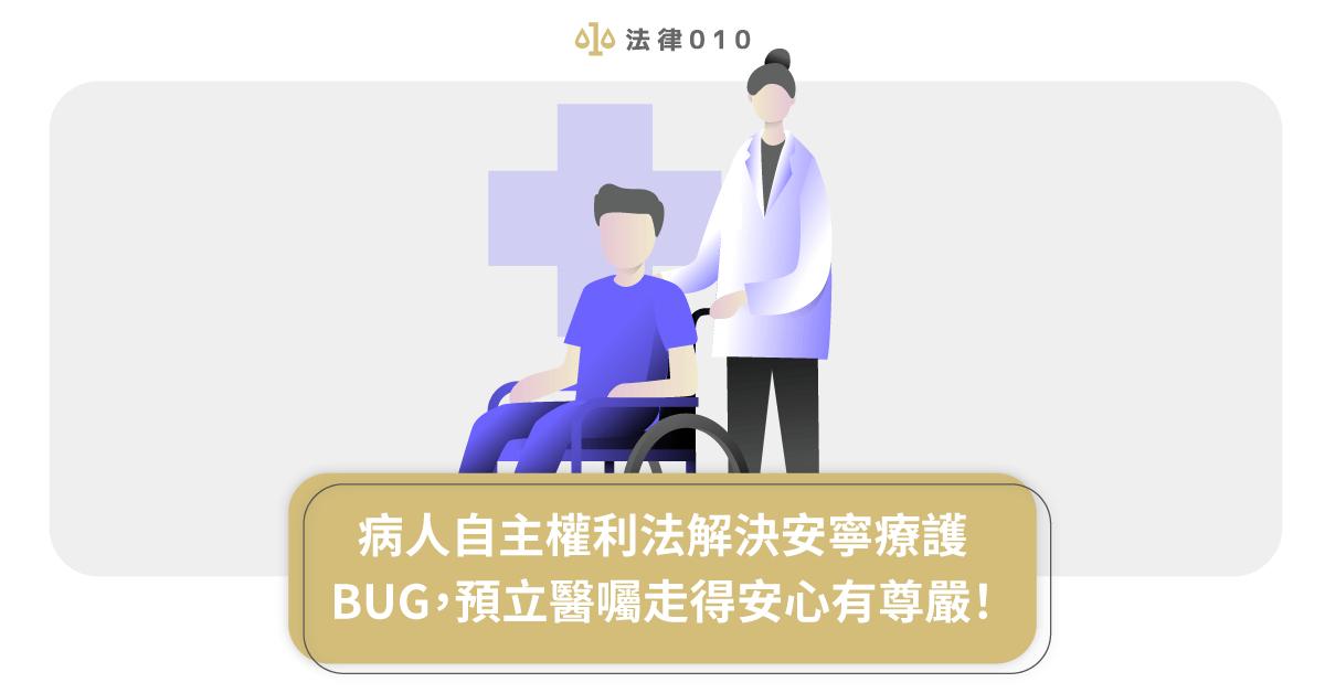 病人自主權利法解決安寧療護BUG,預立醫囑走得安心有尊嚴!