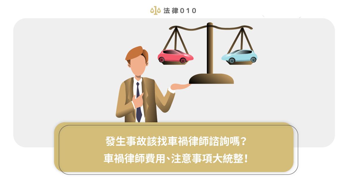 發生事故該找車禍律師諮詢嗎?車禍律師費用、注意事項大統整!