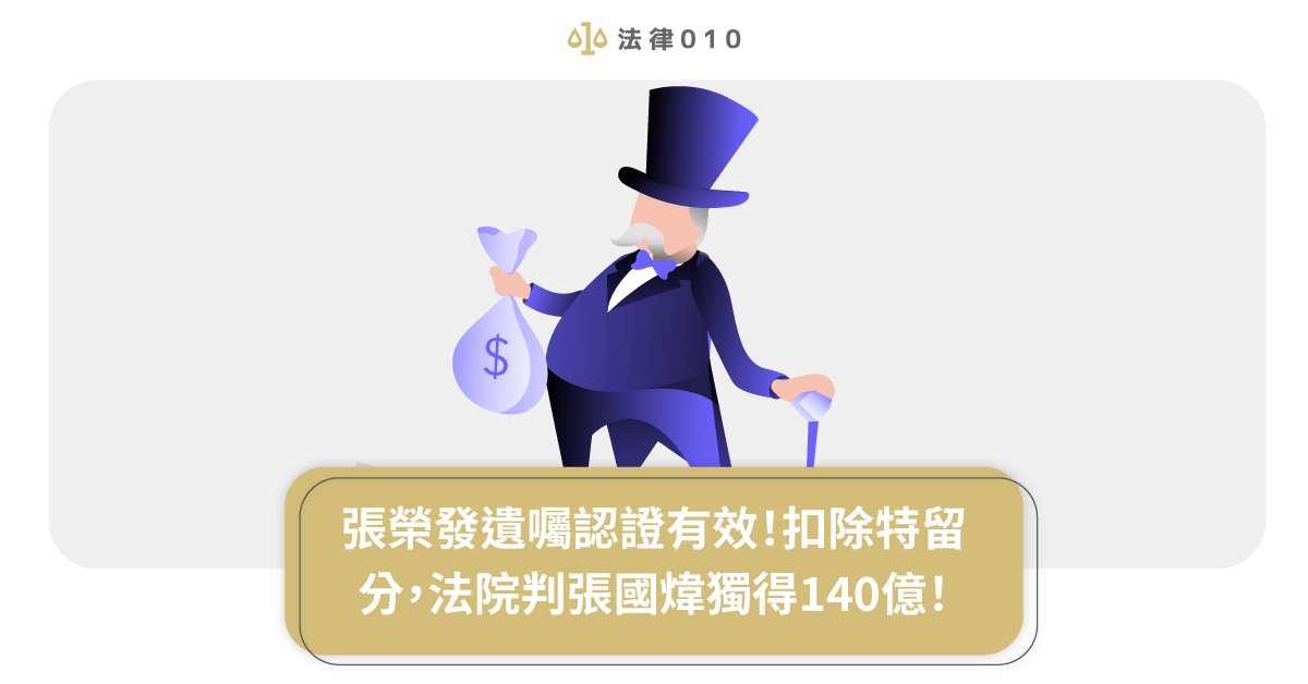 張榮發遺囑認證有效!扣除特留分,法院判張國煒獨得140億!